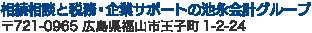 相続相談と税務・企業サポートの池永会計グループ 〒721-0965 広島県福山市王子町1-2-24