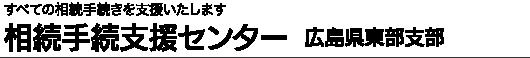 すべての相続手続きを支援いたします 相続手続支援センター 広島県東部支部